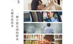 """Review: """"Ten Years Taiwan"""""""